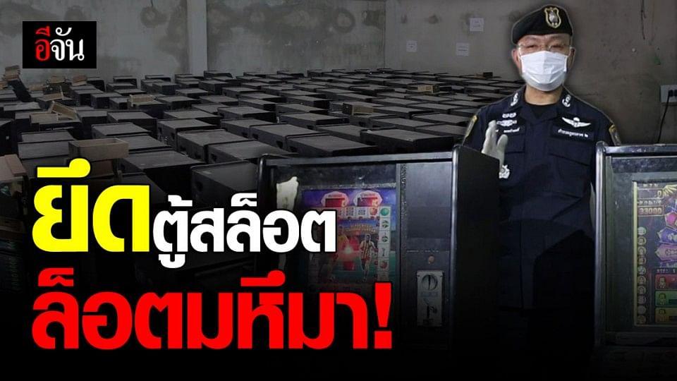 ตำรวจบุกทลายโกดังพัก ตู้สล็อต อยู่ขอนแก่น เยอะที่สุดในประเทศ