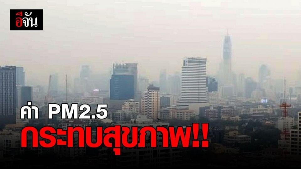 ฝุ่น PM 2.5 กระทบสุขภาพ ค่าคุณภาพอากาศ กรุงเทพ เกินมาตรฐาน 62 จุด