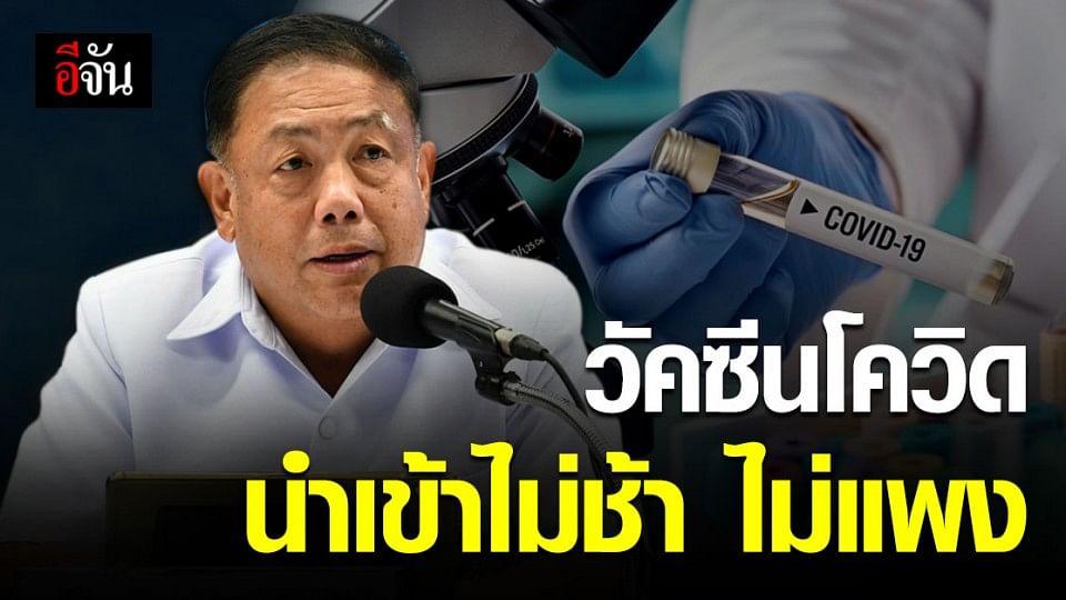 สธ. ย้ำ การจัดหา วัคซีนโควิด ประเทศไทย ไม่ช้า - ไม่แพง