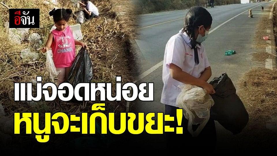 เด็กหญิง 2 พี่น้อง เห็นขยะเกลื่อนข้างทาง บอกเเม่จอดรถ เก็บขยะเกลี้ยง!