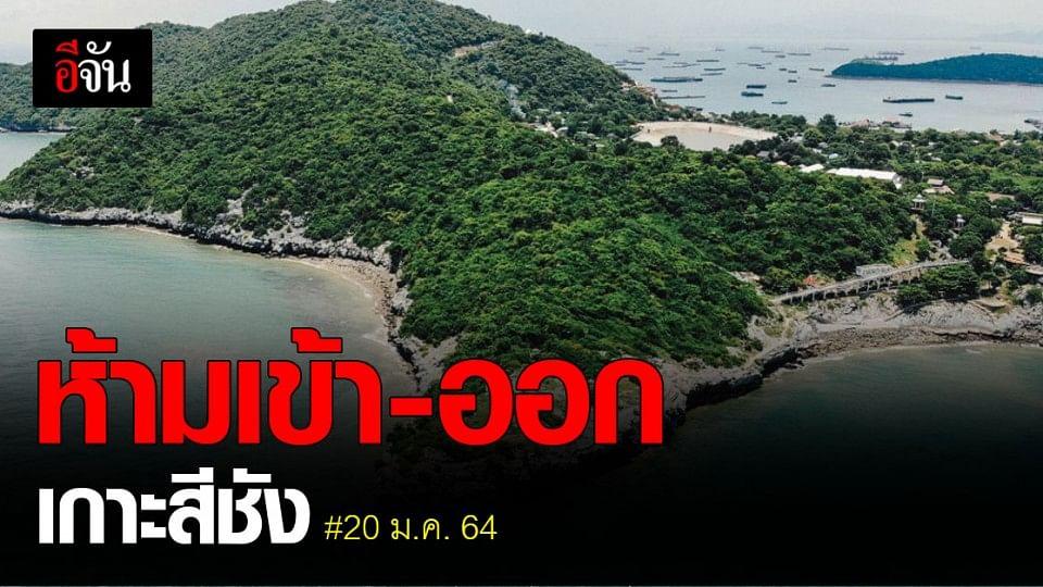 ชลบุรี สั่งงดเข้า - ออก เกาะสีชัง ไม่มีกำหนด