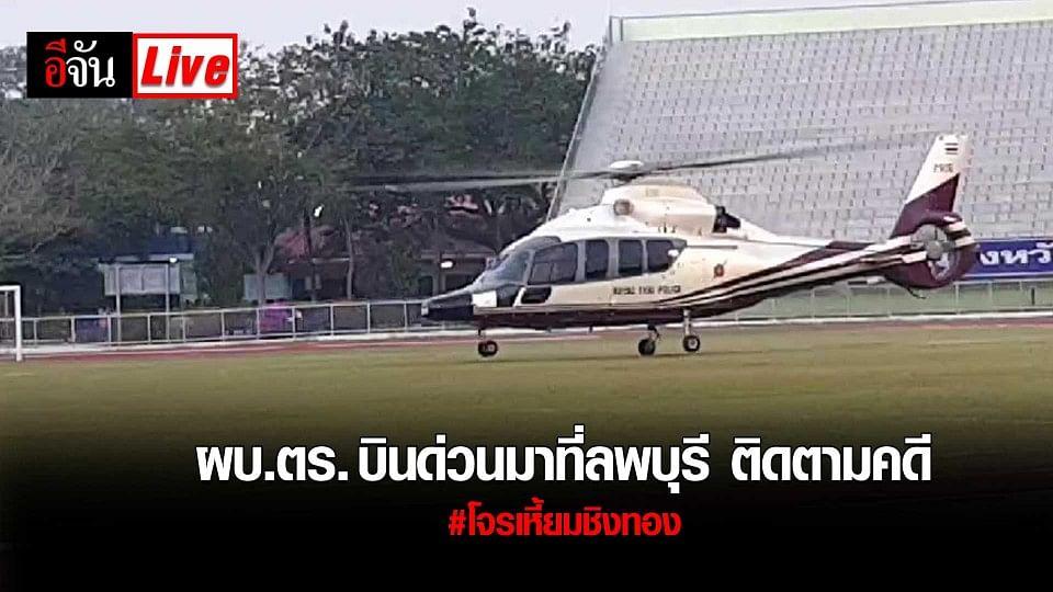 LIVE ผบ.ตร. บินด่วนมาที่ลพบุรี ติดตามคดี #โจรเหี้ยมชิงทอง