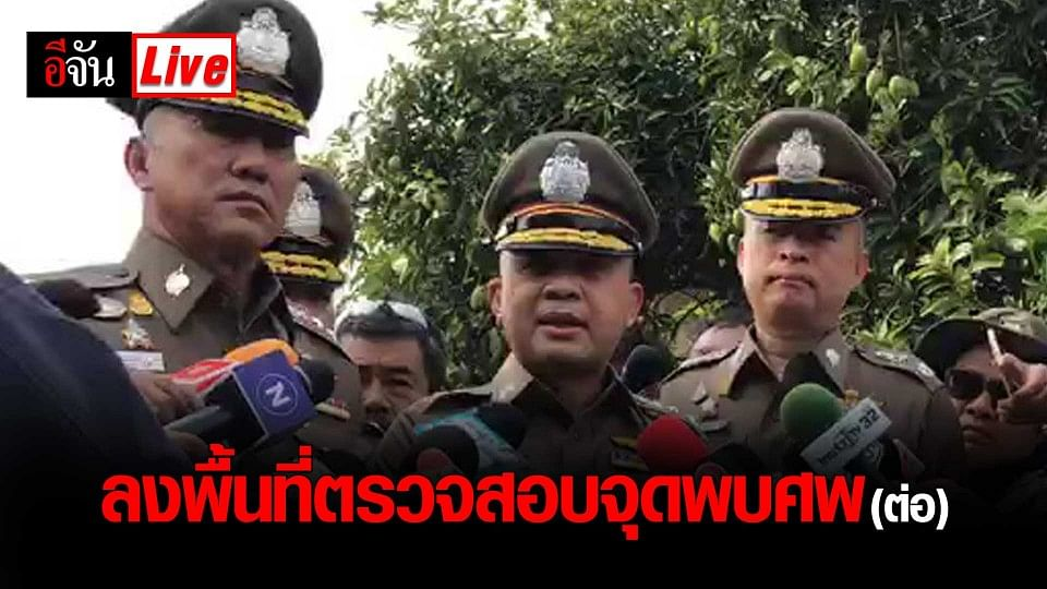 ผู้บัญชาการตำรวจนครบาล ลงพื้นที่ตรวจสอบจุดพบศพ #เหยื่อไอ้ไอซ์ (ต่อ)