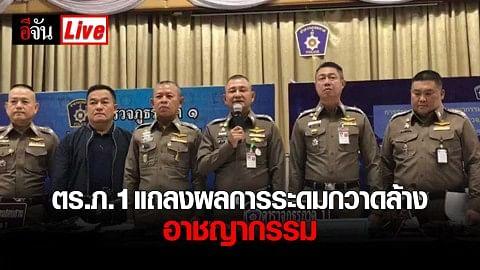 ตำรวจภูธรภาค 1 แถลงผลการระดมกวาดล้างอาชญากรรม