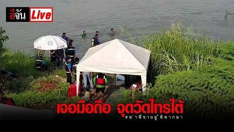 #อุ้มฆ่าพี่ชายผู้พิพากษา งมเจอมือถือ จุดวัดไทรใต้ เเม่น้ำปิง