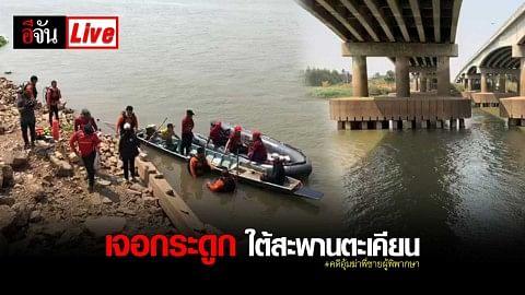 ทีมนักประดาน้ำเจอกระดูก ใต้สะพานตะเคียน