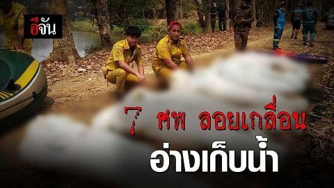 7 ศพลอยอืดในอ่างเก็บน้ำแม่สาย