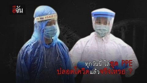 ทุกวันนี้ใส่ชุด PPE ปลอดโควิด เเล้วจริงเหรอ ?