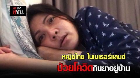 หญิงไทยในเนเธอร์แลนด์ ป่วยโควิดกินยาอยู่บ้าน