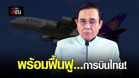 นายกรัฐมนตรี แถลงภายหลังการประชุม ครม. วันอังคารที่ 19 พฤษภาคม 2563 ณ ตึกสันติไมตรี ทำเนียบรัฐบาล