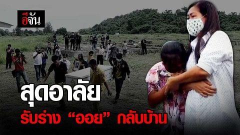 กลับบ้านเรานะลูก #ใครฆ่าออย?