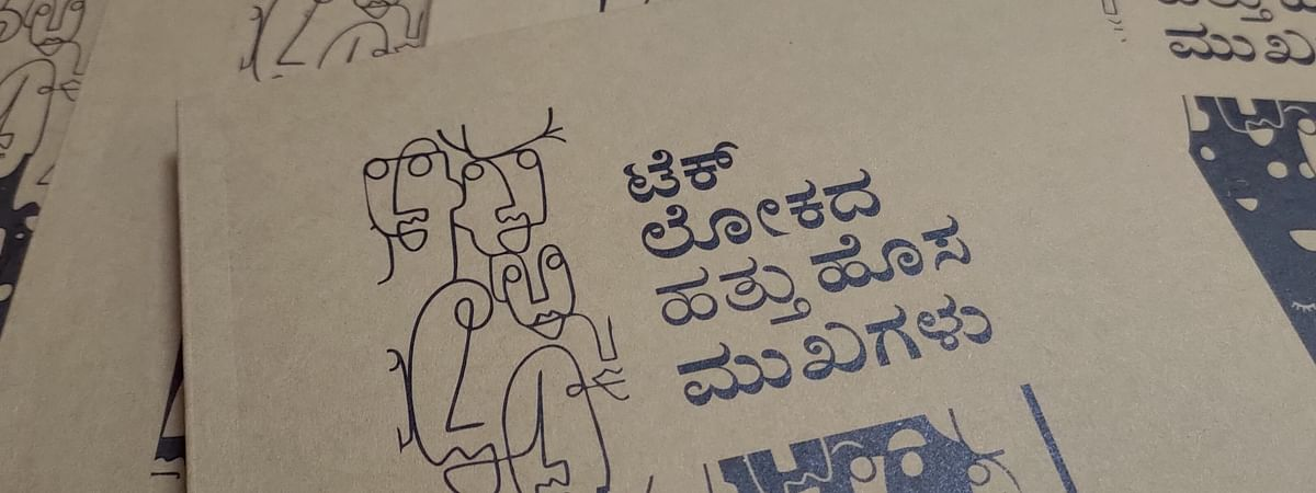 ತಂತ್ರಜ್ಞಾನ ಬರಹಗಾರ, 'ಇಜ್ಞಾನ ಡಾಟ್ ಕಾಮ್' ಸಂಪಾದಕ ಟಿ. ಜಿ. ಶ್ರೀನಿಧಿ ಈ ಪುಸ್ತಕದ ಕರ್ತೃ.