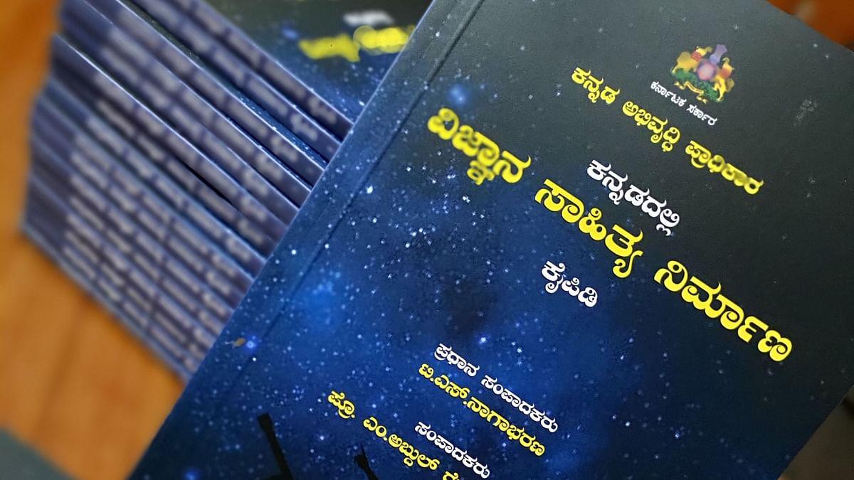 ಕನ್ನಡದಲ್ಲಿ ವಿಜ್ಞಾನ ಸಾಹಿತ್ಯ ನಿರ್ಮಾಣ - ಕೈಪಿಡಿ