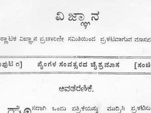 'ವಿಜ್ಞಾನ'ವೆಂಬ ವಿಶಿಷ್ಟ ಪ್ರಯತ್ನ