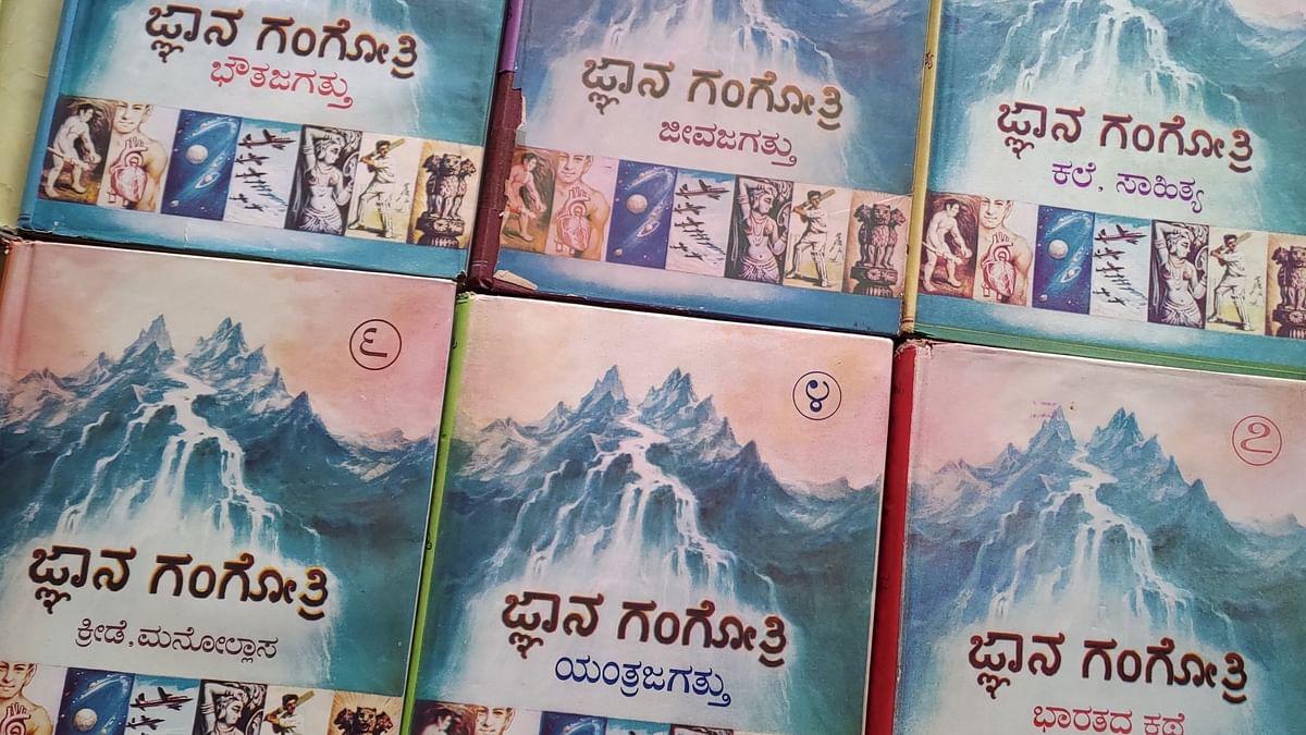 'ಜ್ಞಾನಗಂಗೋತ್ರಿ' ಕಿರಿಯರ ವಿಶ್ವಕೋಶ