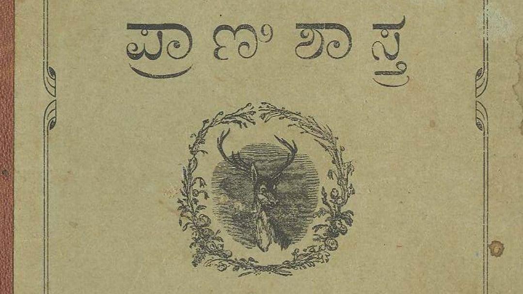 ಪಂಜೆಯವರು ಕನ್ನಡಕ್ಕೆ ಅನುವಾದಿಸಿದ್ದ 'ಪ್ರಾಣಿಶಾಸ್ತ್ರ' ಪಠ್ಯಪುಸ್ತಕ