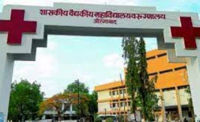 ghati hospital at aurangabad