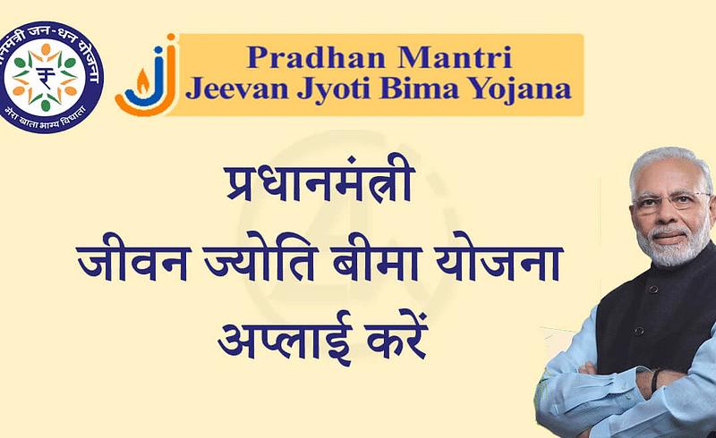 pradhan mantri jyoti bima yojana