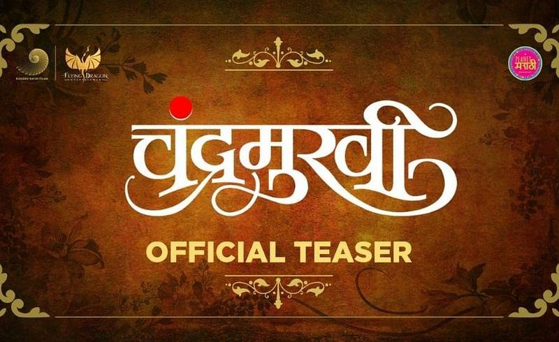 marathi movie chandramukhi teaser released on social media