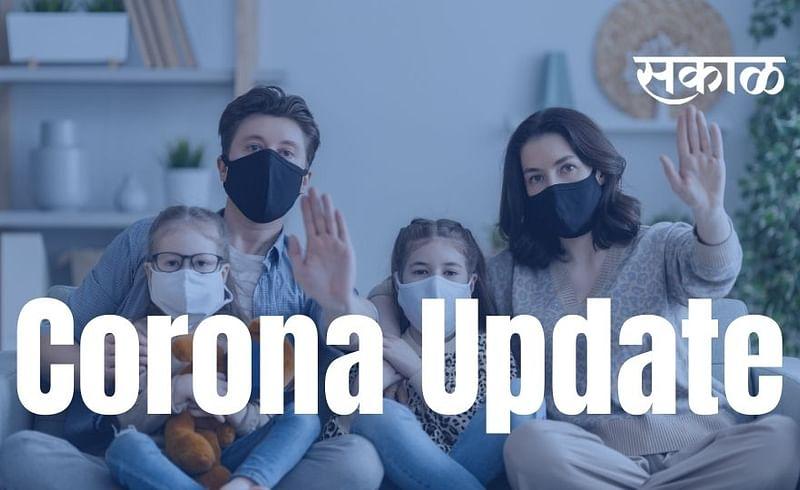 Corona Update: पुणेकरांनो! कोरोनामुक्तांची संख्या वाढली; मात्र, काळजी घ्या!
