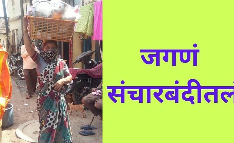 Video - केसांवर भांडी अन् गावोगावची भटकंती!