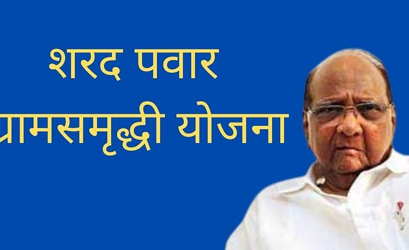Sharad Pawar Gram Samruddhi Yojana