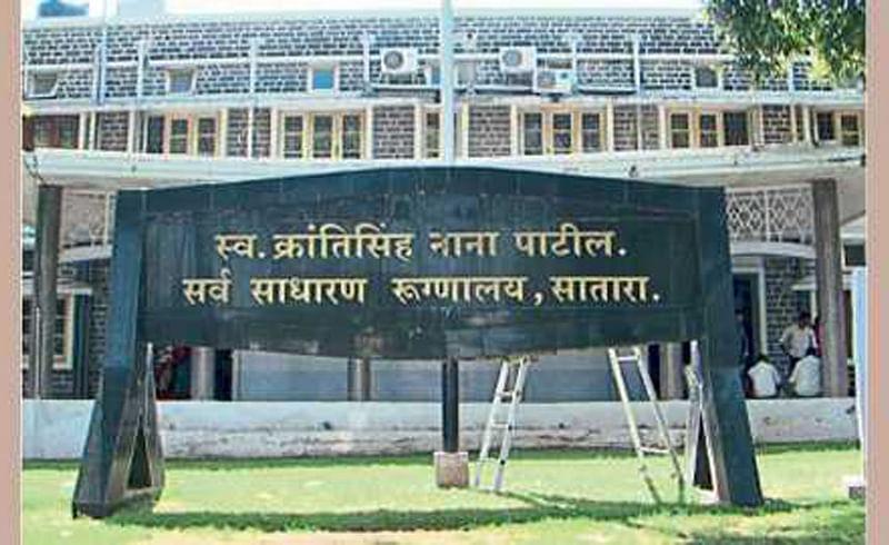 Civil Hospital Satara