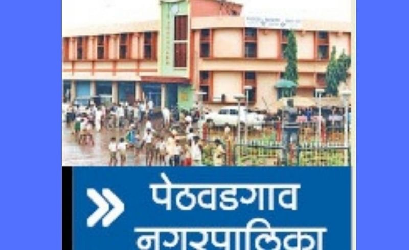 peth vadgaon municipal corporation