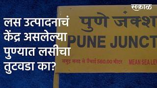 Pune Vaccine Scarcity}