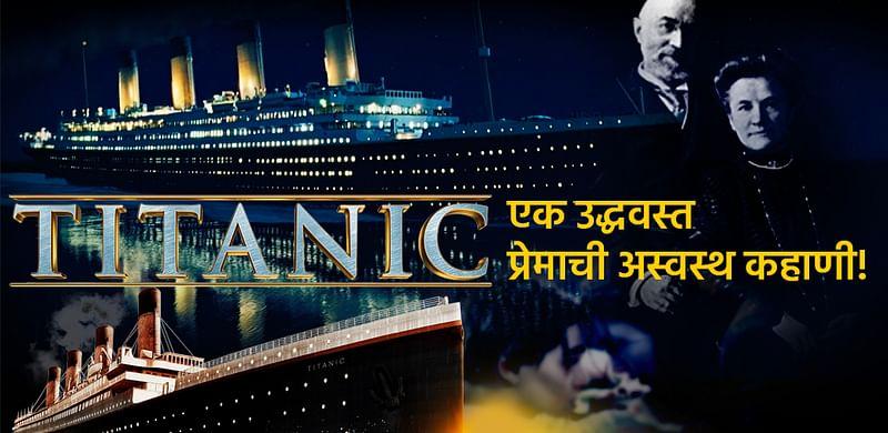 Titanic story}