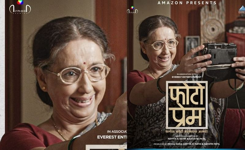 photo prem marathi movie