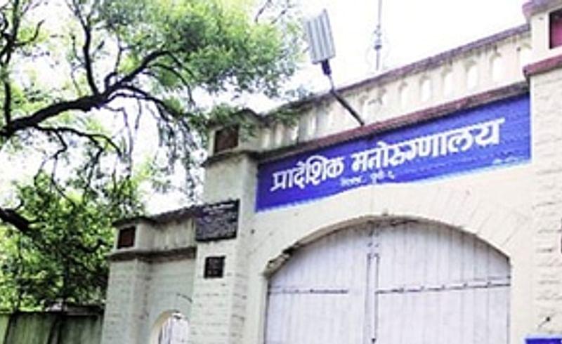 येरवडा मेंटल हॉस्पिटल
