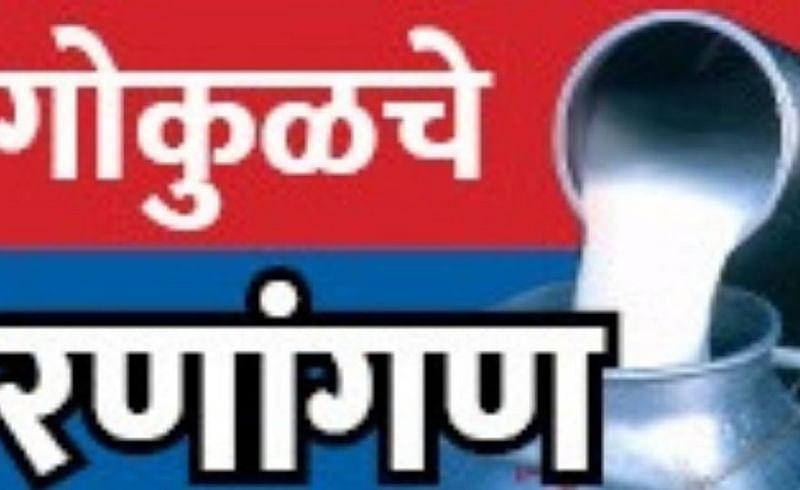 Gokul Election: क्रॉस वोटिंगने सत्ताधारी व विरोधी गटात उत्सुकता; सर्वसाधारण गटाची मतमोजणी सुरू