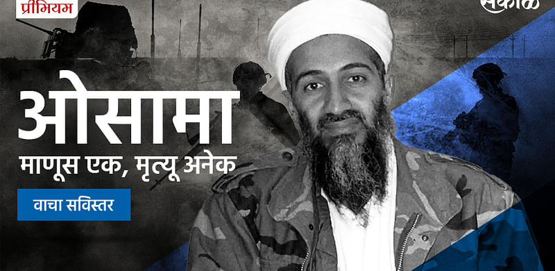 Famous six wildest conspiracy theories about Osama Bin Laden}