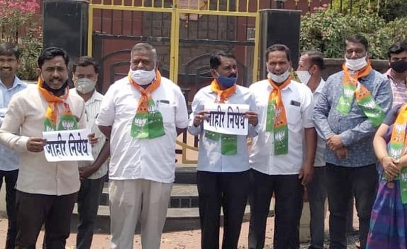 BJP's Agitation For Resignation Of Home Minister Kolhapur Marathi News