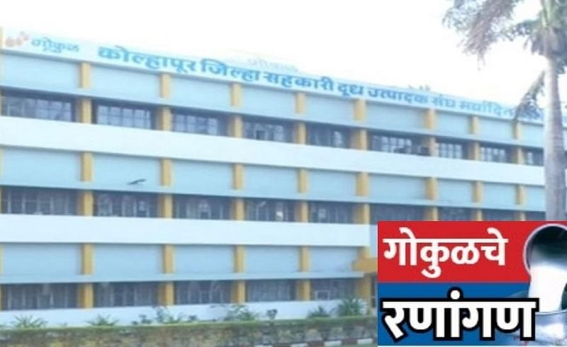 election of gokul main leads application rejected of candide in kolhapur