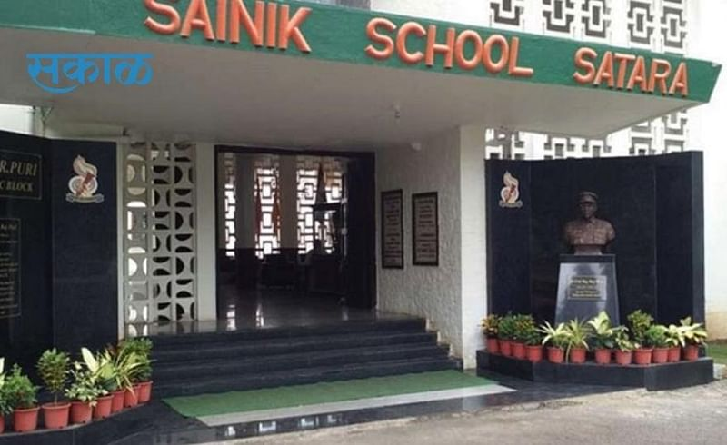 Maharashtra Budget 2021 : सातारा सैनिक स्कूलला येणार ऊर्जितावस्था; तीनशे कोटींची तरतूद
