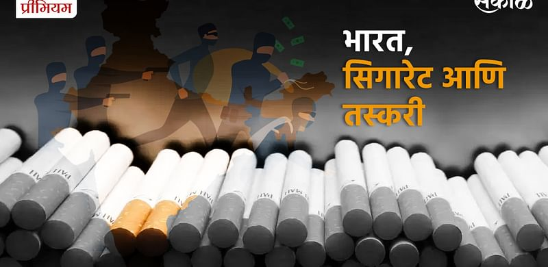 special article on do not smuggle the cigarettes}