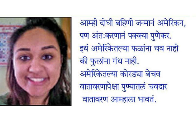 manisha-gokhale