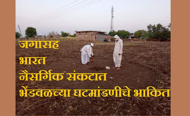 Buldhana prediction bhendwad formation country will find itself big natural disaster