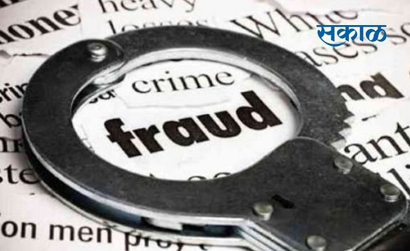Fraud of trader by Rs 15 lakh