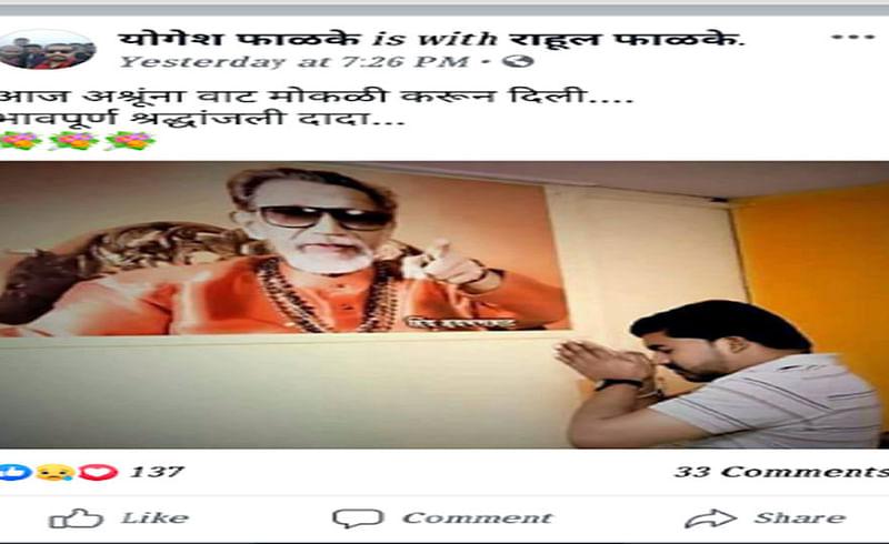 Balasaheb Thackreay Top Stories In Marathi News