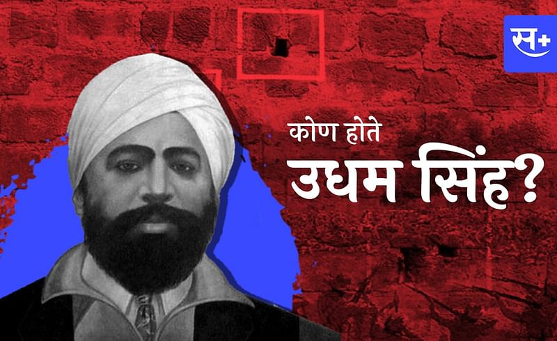 udham singh take revenge of jallianwala bagh massacre
