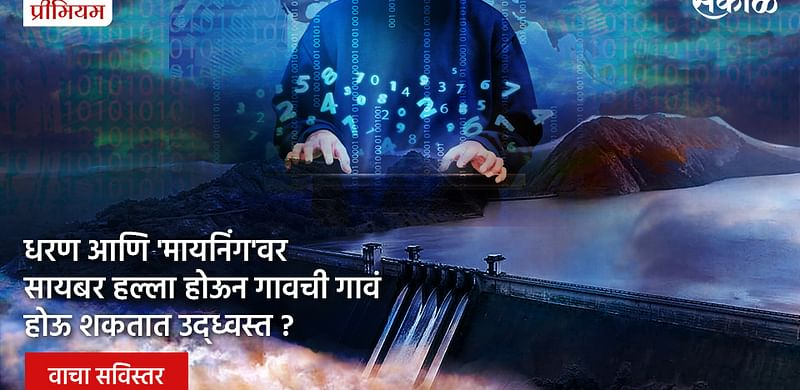 Special article on Mumbai blackout and cyber attack by Bhagyashree Raut }