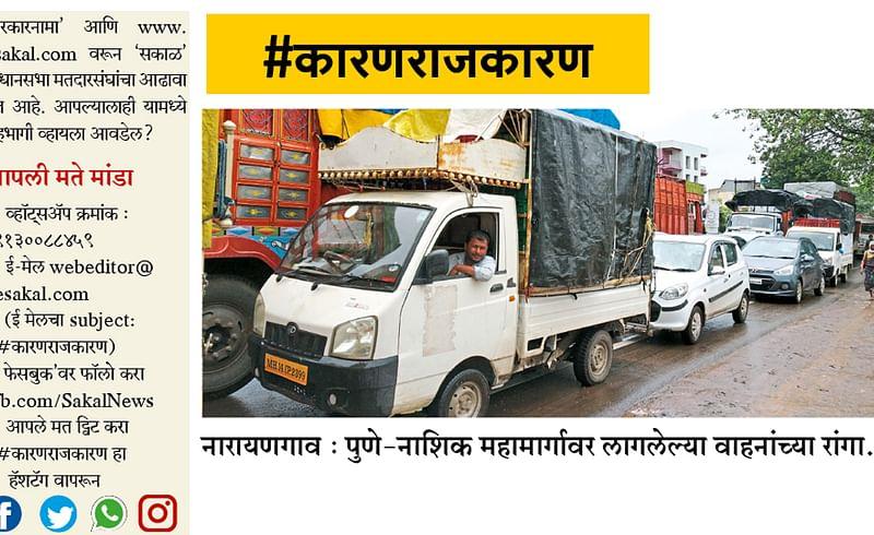 junnar vidhansabha constituency