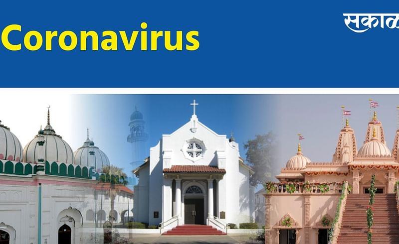Coronavirus : धार्मिक स्थळं बंद करणं योग्य नाही पण...