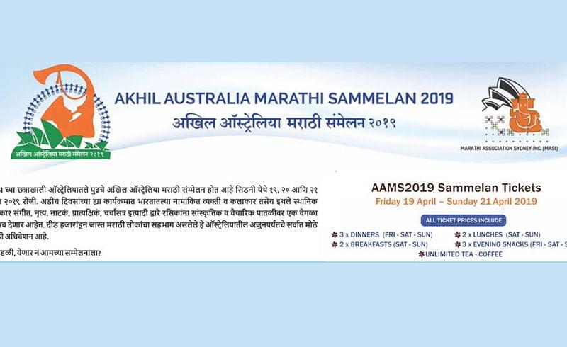 Akhil Australia Marathi Sammelan 2019 in Liverpool