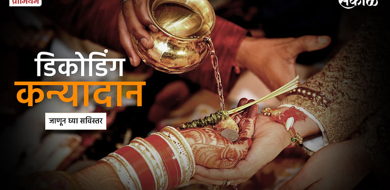 Decoding Kanyadan rituals in India}