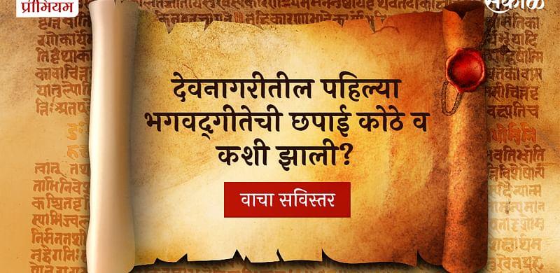 First Devnagari edition of Bhagwat Geeta printed in Miraj Sangli district}