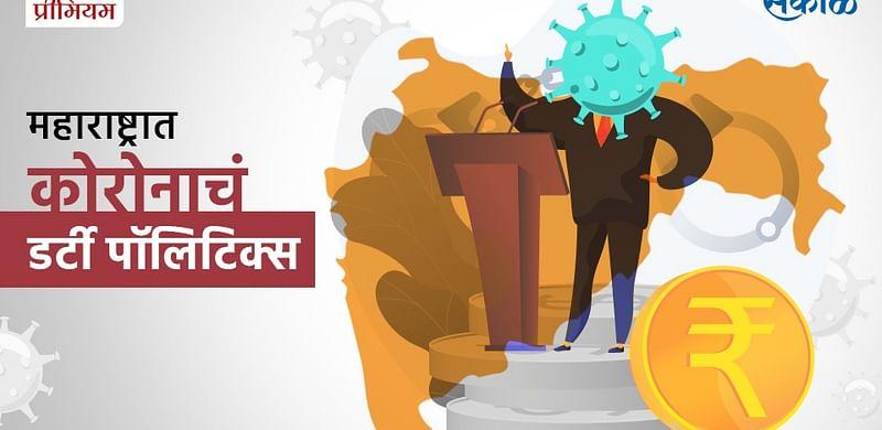 Maharashtra Corona Cases Surge}